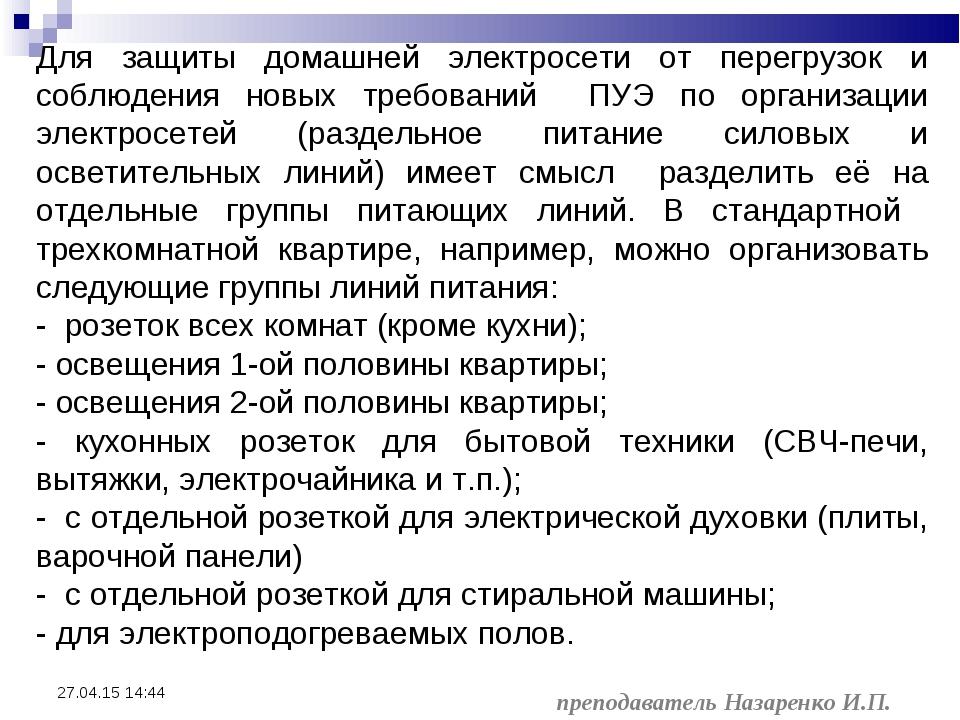 преподаватель Назаренко И.П. * Для защиты домашней электросети от перегрузок...