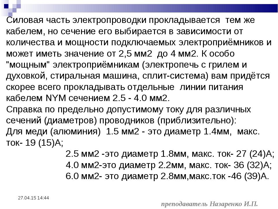 * преподаватель Назаренко И.П. Силовая часть электропроводки прокладывается т...