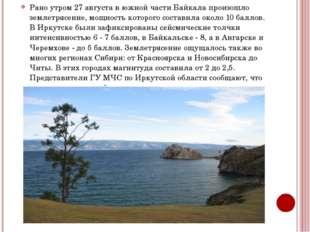 Рано утром 27 августа в южной части Байкала произошло землетрясение, мощность