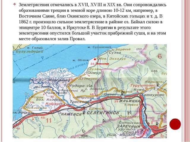 Землетрясения отмечались в XVII, XVIII и ХIХ вв. Они сопровождались образован...