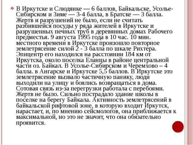 В Иркутске и Слюдянке — 6 баллов, Байкальске, Усолье-Сибирском и Зиме — 3-4 б...
