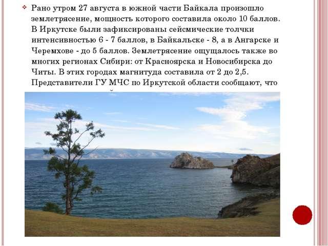 Рано утром 27 августа в южной части Байкала произошло землетрясение, мощность...