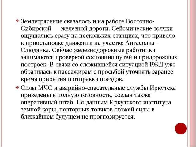 Землетрясение сказалось и на работе Восточно-Сибирской железной дороги. Сейсм...