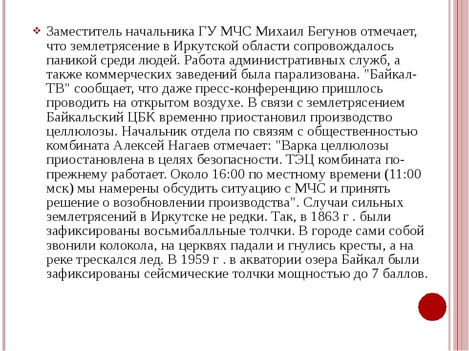 Заместитель начальника ГУ МЧС Михаил Бегунов отмечает, что землетрясение в Ир...