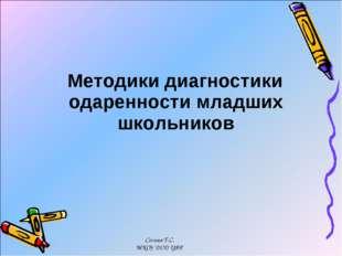 Методики диагностики одаренности младших школьников Сосина Т.С. МКОУ ДОД ЦВР