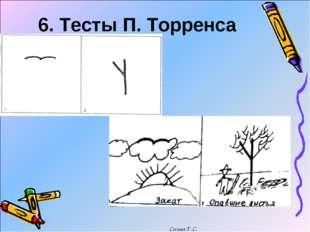 6. Тесты П. Торренса Сосина Т. С. Сосина Т. С.