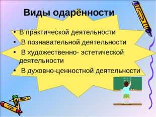 Виды одарённости В практической деятельности В познавательной деятельности