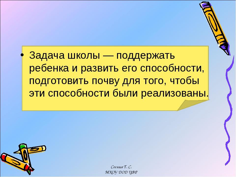 Задача школы — поддержать ребенка и развить его способности, подготовить почв...