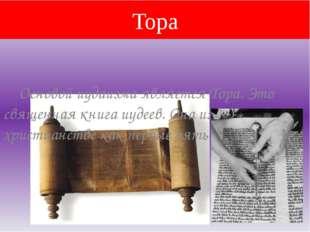 Тора Основой иудаизма является Тора. Это священная книга иудеев. Она известн