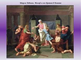 Шарль Тевенен. Иосиф и его братья в Египте