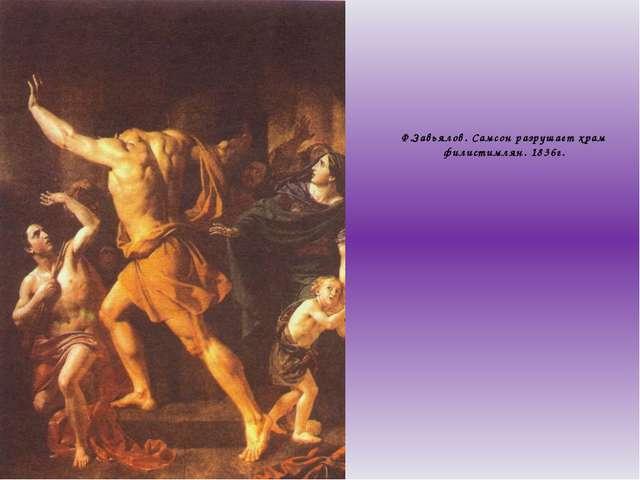 Ф.Завьялов. Самсон разрушает храм филистимлян. 1836г.