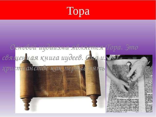 Тора Основой иудаизма является Тора. Это священная книга иудеев. Она известн...