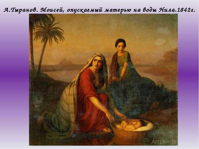А.Тыранов. Моисей, опускаемый матерью на воды Нила.1842г.