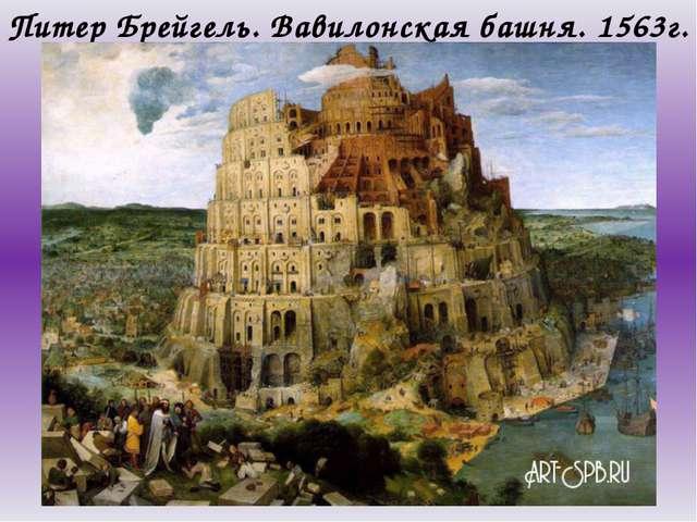 Питер Брейгель. Вавилонская башня. 1563г.