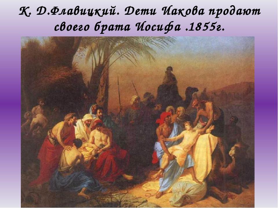 К. Д.Флавицкий. Дети Иакова продают своего брата Иосифа .1855г.