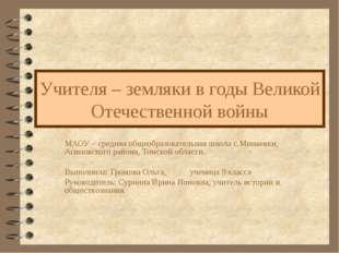 Учителя – земляки в годы Великой Отечественной войны МАОУ – средняя общеобраз