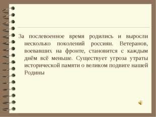 За послевоенное время родились и выросли несколько поколений россиян. Ветеран