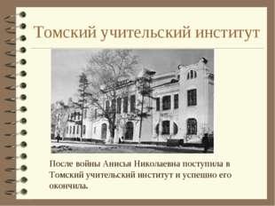 Томский учительский институт После войны Анисья Николаевна поступила в Томски