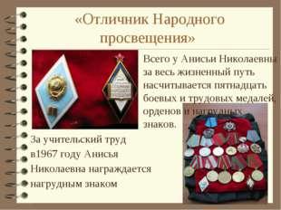 «Отличник Народного просвещения» За учительский труд в1967 году Анисья Никола