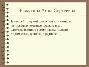 Бажутина Анна Сергеевна  Началоеётрудовойдеятельностивыпало натяжёлые,