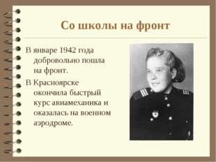 Со школы на фронт В январе 1942 года добровольно пошла на фронт. В Красноярск