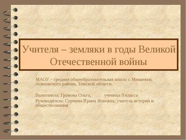 Учителя – земляки в годы Великой Отечественной войны МАОУ – средняя общеобраз...