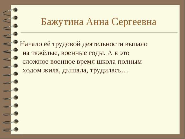 Бажутина Анна Сергеевна  Началоеётрудовойдеятельностивыпало натяжёлые,...