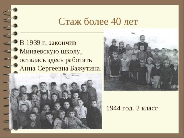Стаж более 40 лет В 1939 г. закончив Минаевскую школу, осталась здесь работа...