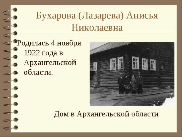 Бухарова (Лазарева) Анисья Николаевна Родилась 4 ноября 1922 года в Архангель...