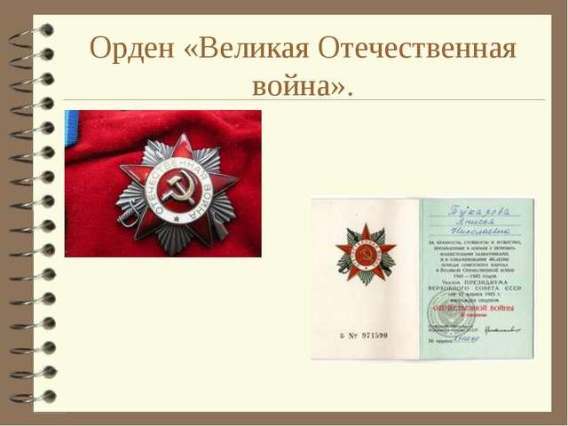 Орден «Великая Отечественная война».