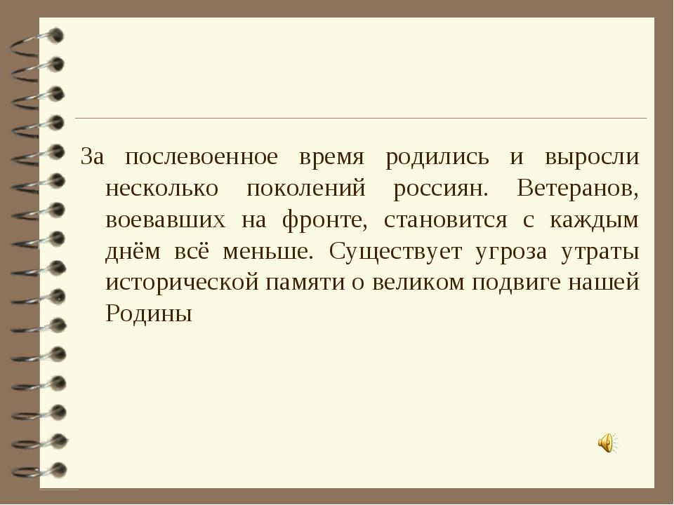 За послевоенное время родились и выросли несколько поколений россиян. Ветеран...
