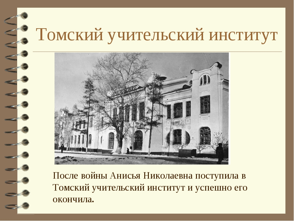 Томский учительский институт После войны Анисья Николаевна поступила в Томски...