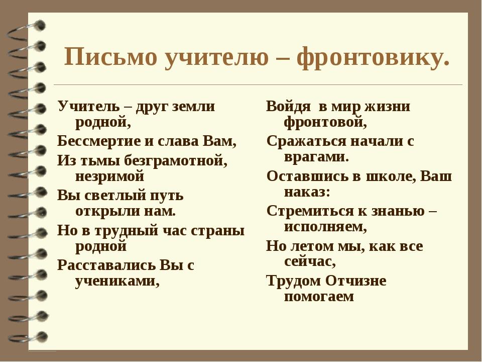 Письмо учителю – фронтовику. Учитель – друг земли родной, Бессмертие и слава...