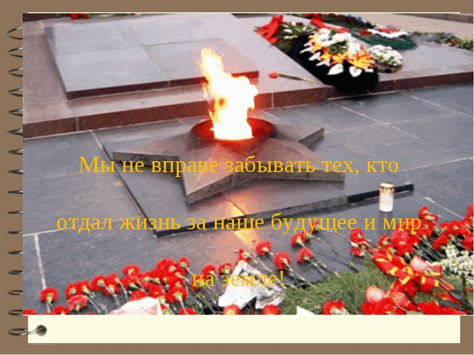 Мы не вправе забывать тех, кто отдал жизнь за наше будущее и мир на земле!