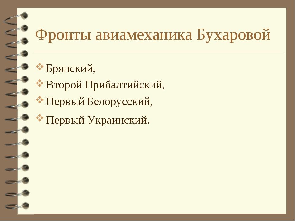 Фронты авиамеханика Бухаровой Брянский, Второй Прибалтийский, Первый Белорусс...