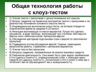 Общая технология работы с клоуз-тестом 1) Чтение текста с пропусками с целью
