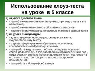 Использование клоуз-теста на уроке в 5 классе а) на уроке русского языка - пр