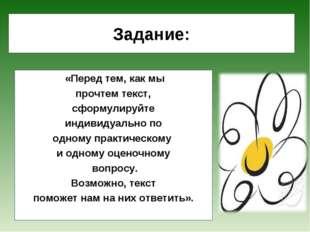 Задание: «Перед тем, как мы прочтем текст, сформулируйте индивидуально по одн