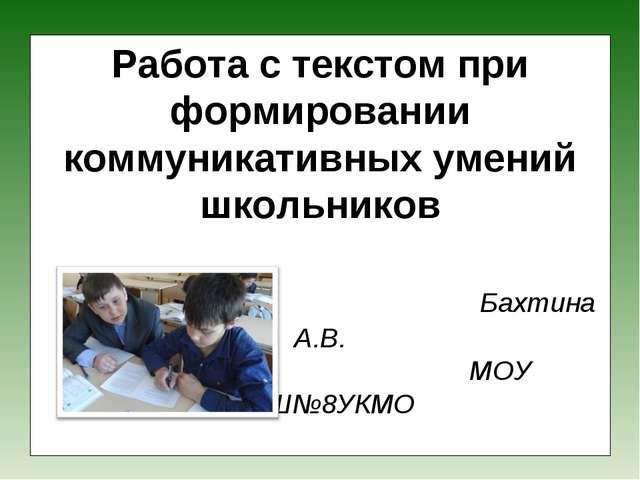 Работа с текстом при формировании коммуникативных умений школьников Бахтина А...