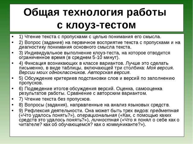 Общая технология работы с клоуз-тестом 1) Чтение текста с пропусками с целью...