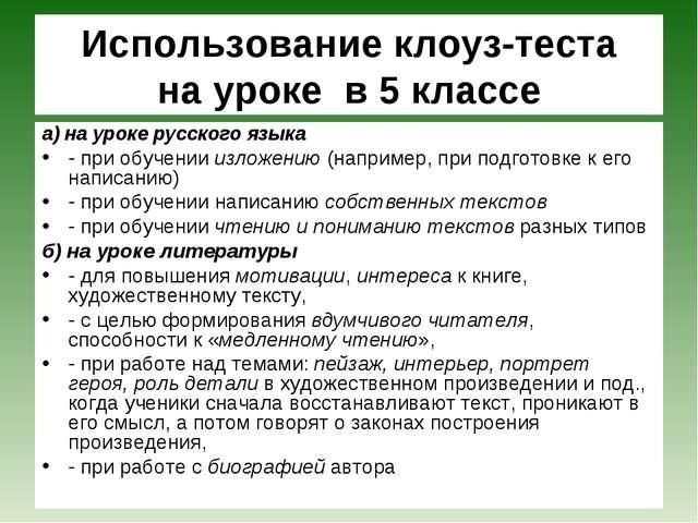 Использование клоуз-теста на уроке в 5 классе а) на уроке русского языка - пр...