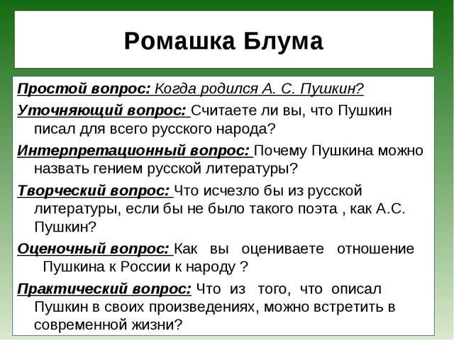 Ромашка Блума Простой вопрос: Когда родился А. С. Пушкин? Уточняющий вопрос:...