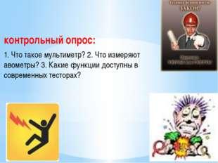 контрольный опрос: Назаренко И.П. 1. Что такое мультиметр? 2. Что измеряют ав