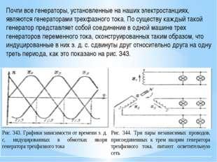 Назаренко И.П. Почти все генераторы, установленные на наших электростанциях,