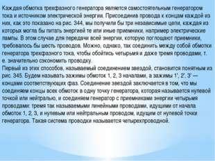 Назаренко И.П. Каждая обмотка трехфазного генератора является самостоятельны