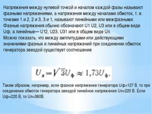 Назаренко И.П. Напряжения между нулевой точкой и началом каждой фазы называю