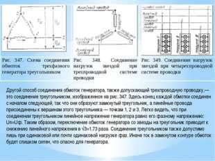 Назаренко И.П. Другой способ соединения обмоток генератора, также допускающи