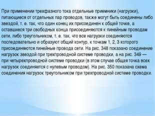 Назаренко И.П. При применении трехфазного тока отдельные приемники (нагрузки