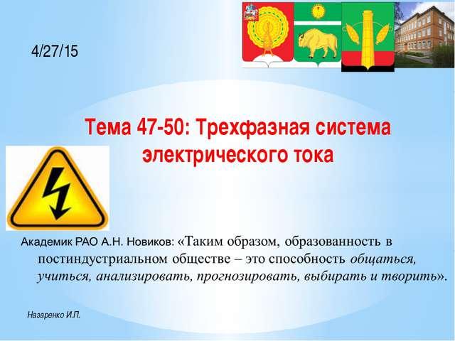 Тема 47-50: Трехфазная система электрического тока Назаренко И.П.
