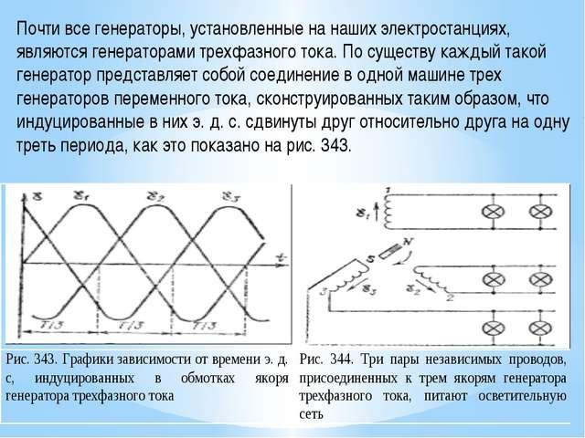 Назаренко И.П. Почти все генераторы, установленные на наших электростанциях,...